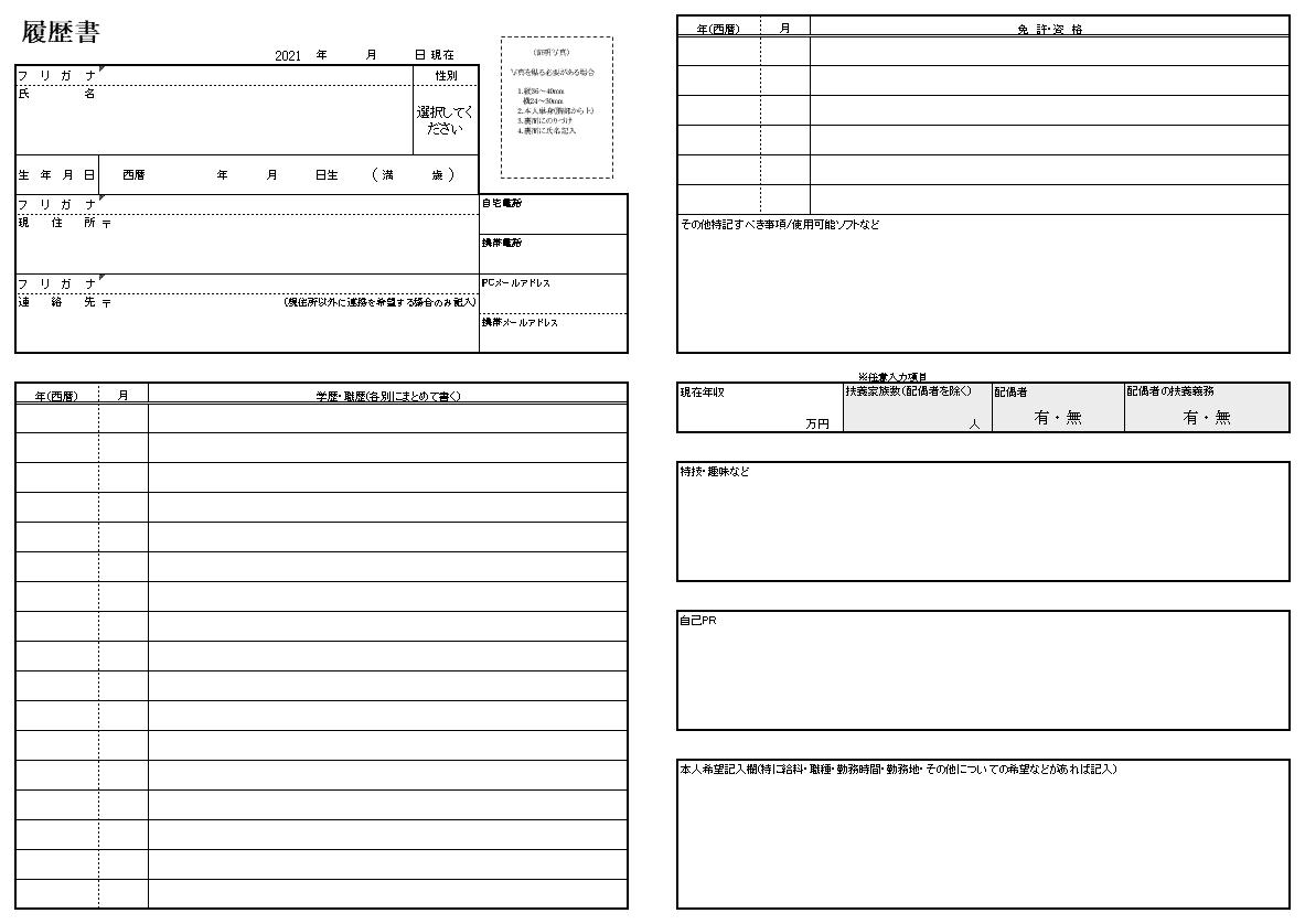 履歴 書 フォーマット ダウンロード