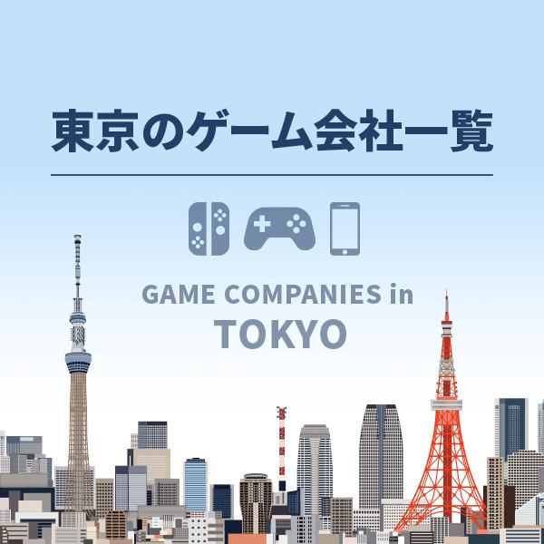 東京のゲーム会社で働く!東京のゲーム開発会社一覧