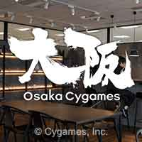 『GRANBLUE FANTASY Relink』などコンシューマーゲームの開発を専門に行っている大阪Cygamesの求人特集ページを公開!
