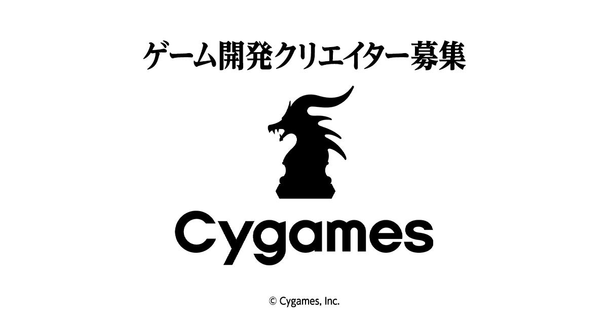 株式会社Cygames 開発クリエイター募集